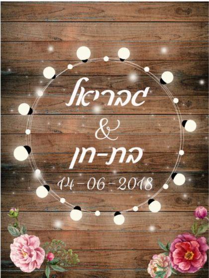 Easy Event | הזמנות לחתונה דוגמאות